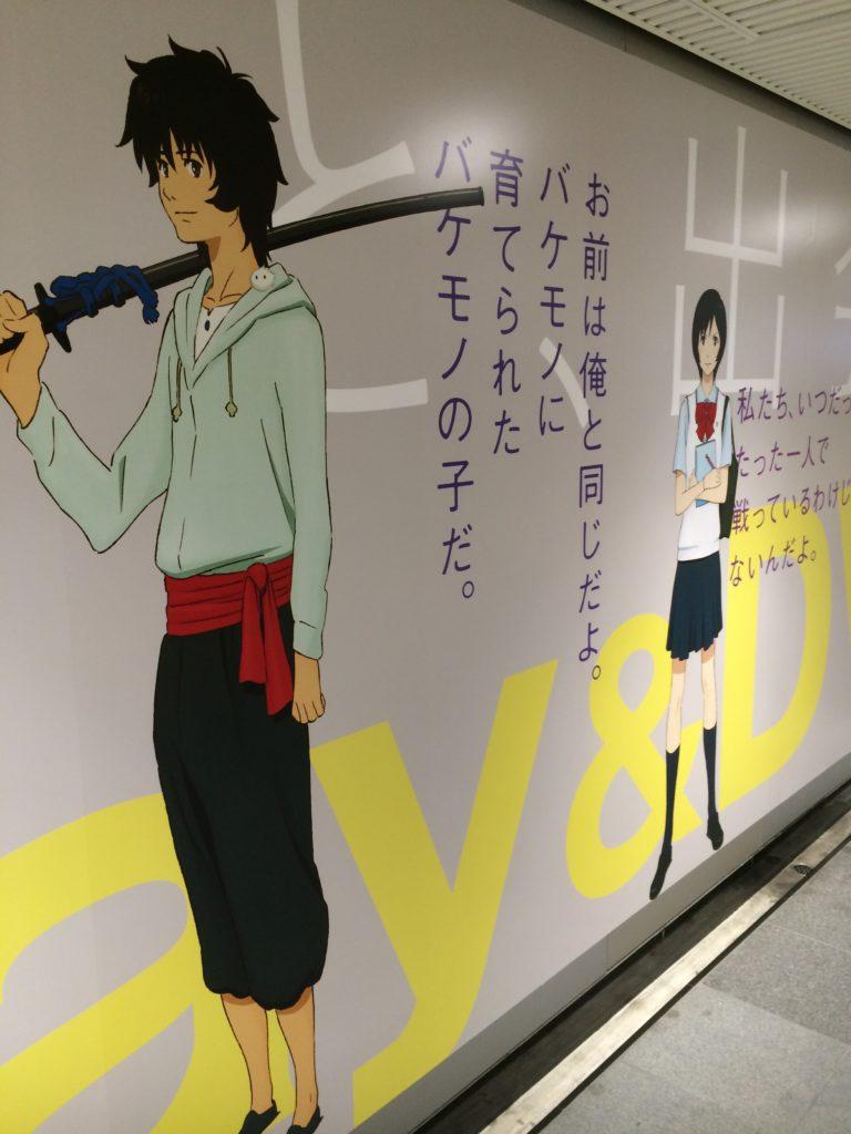 バケモノの子渋谷地下広告