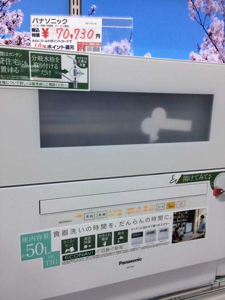 ヨドバシの食器洗い乾燥機NP-TH1