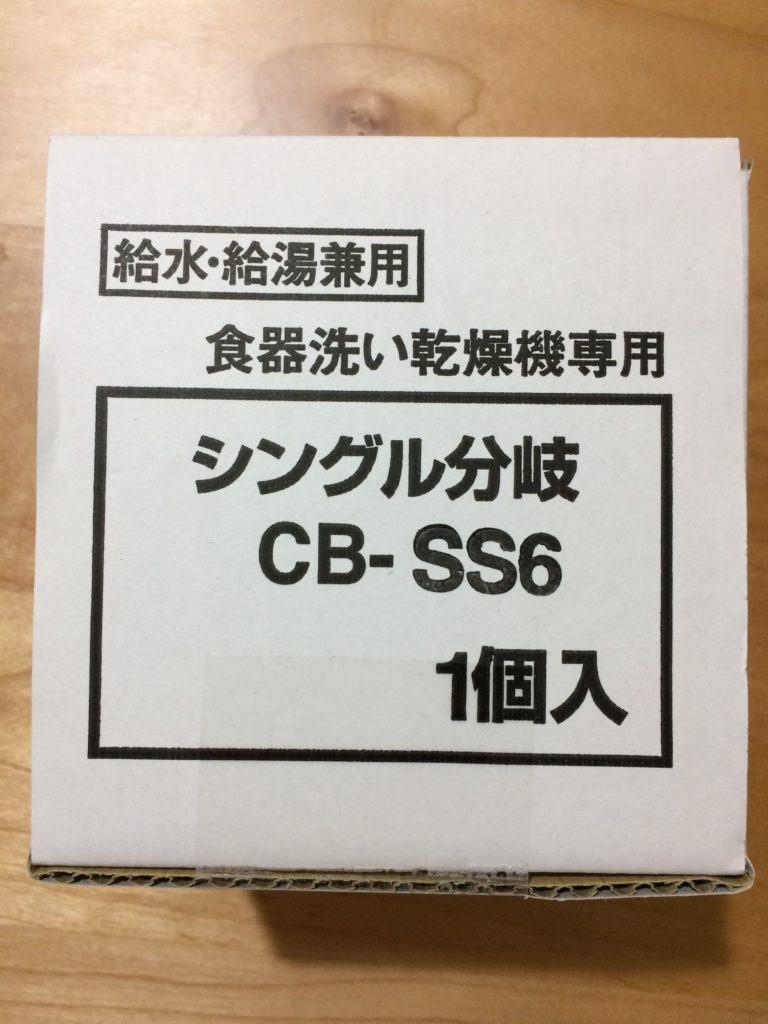 食器洗い乾燥機用分岐栓 CB-SS6