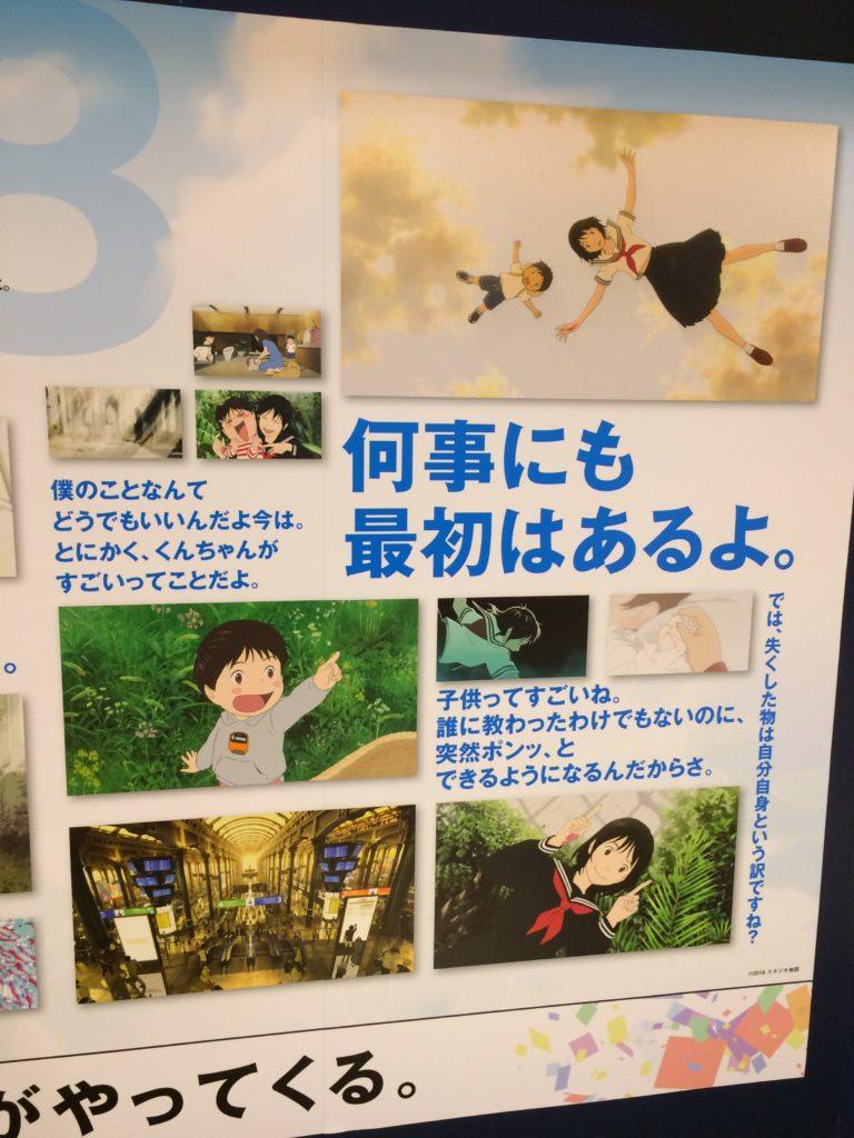 横浜駅地下未来への道5
