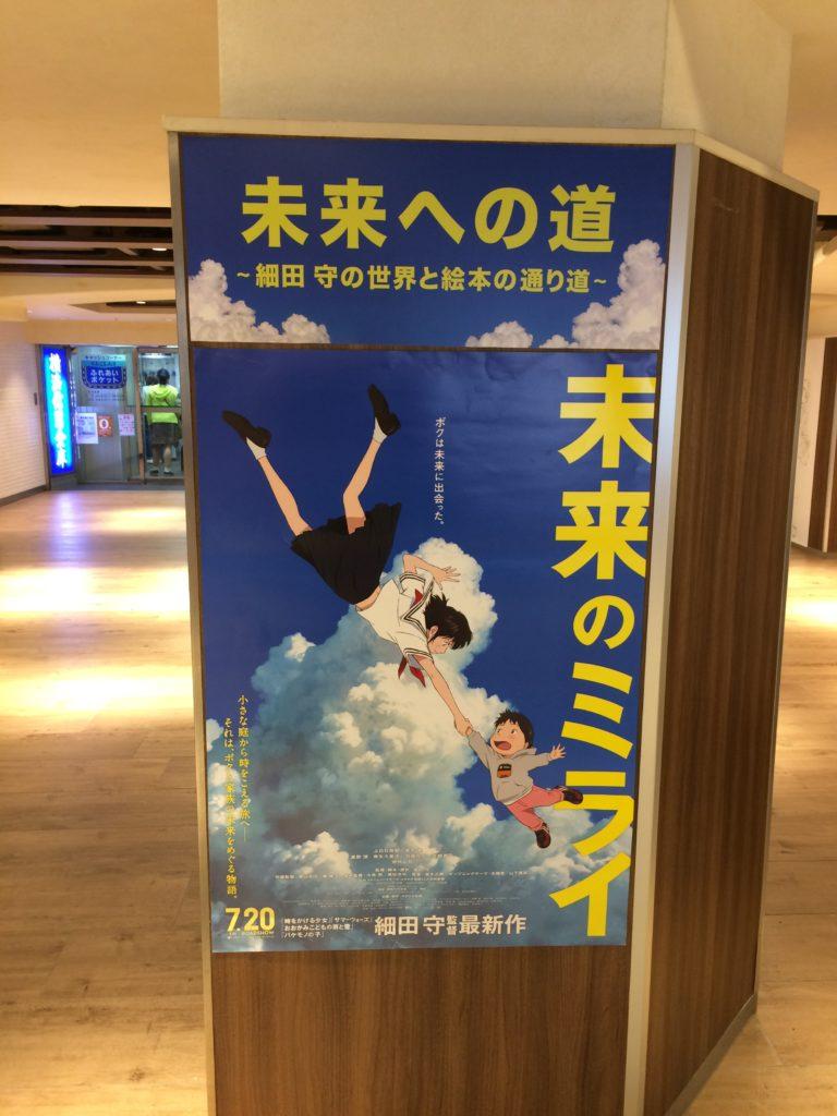 横浜駅地下未来への道入り口