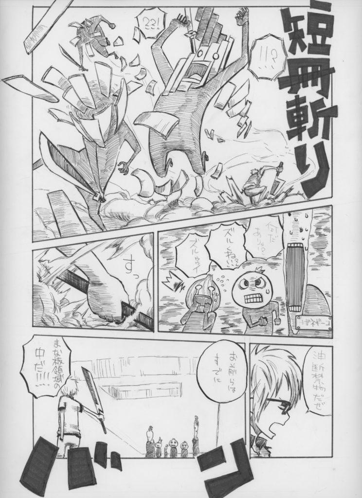 野菜漫画新鮮組