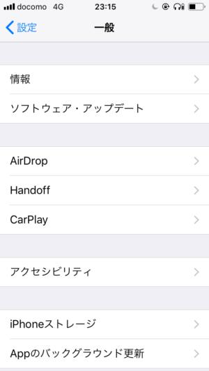 iPhoneアクセシビリティ