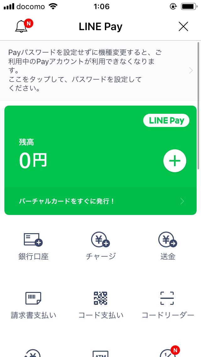LINE Payチャージ