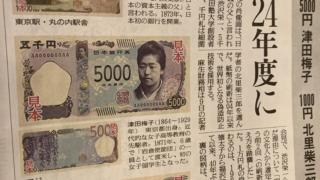 日本の新紙幣