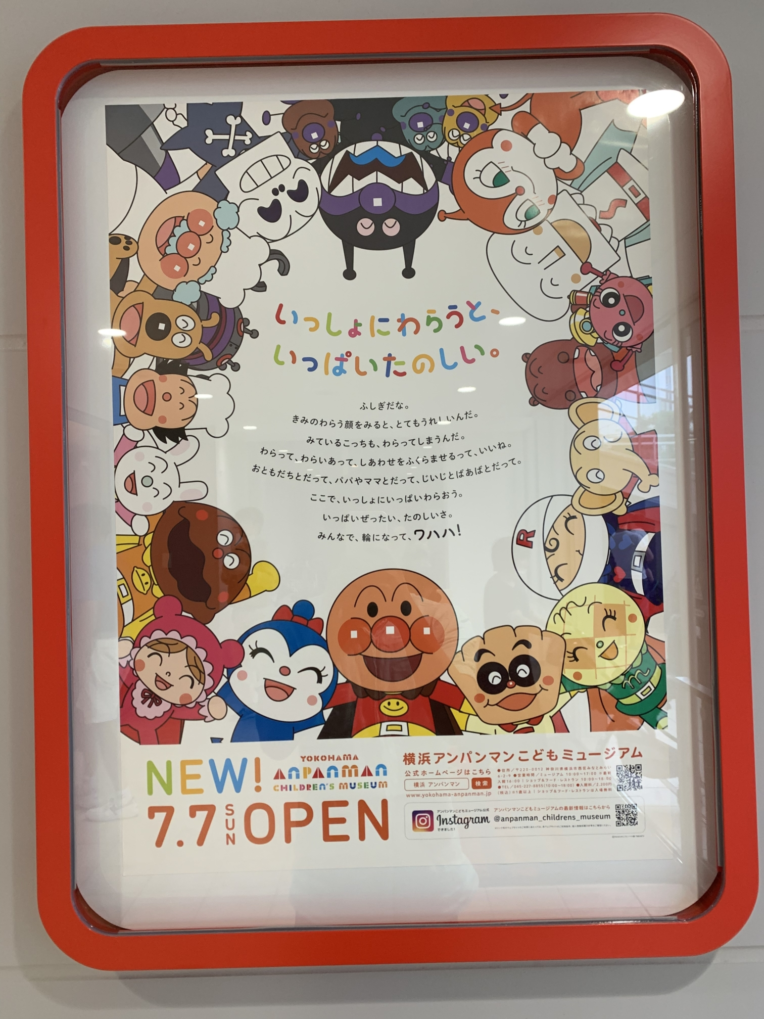横浜アンパンマンミュージアム【7月7日オープン】
