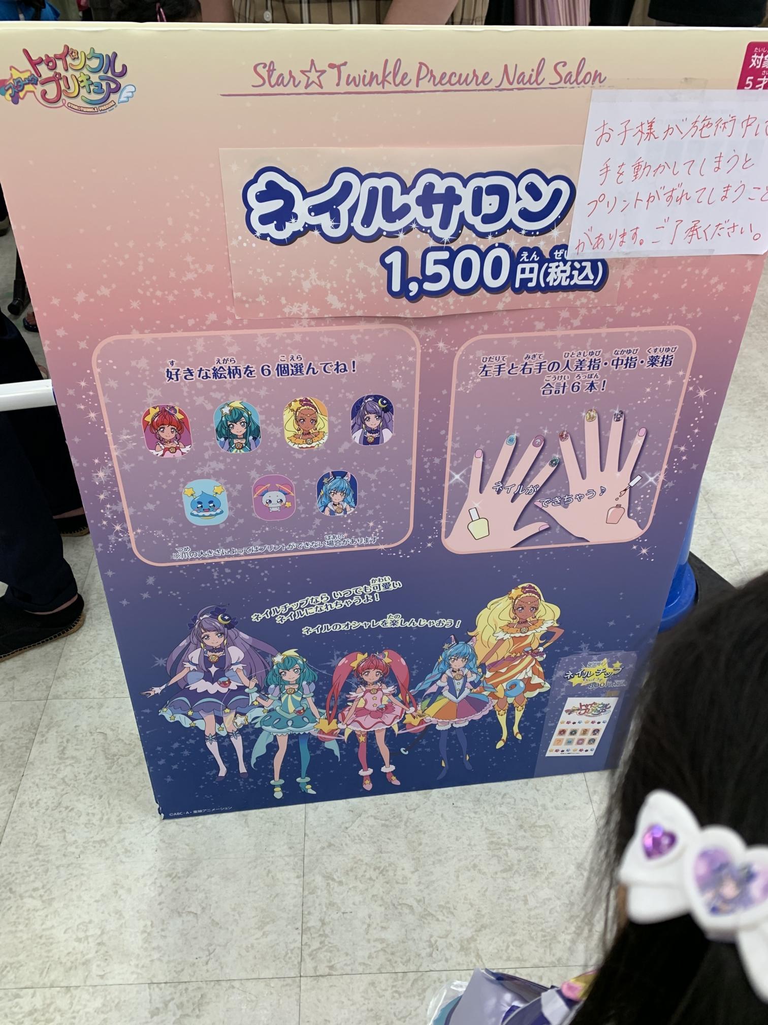 スター☆トゥインクルプリキュア おほしSUMMERバケーションのネイルサロン