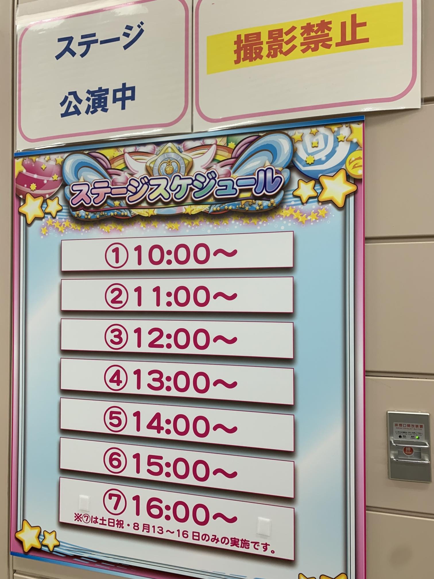 スター☆トゥインクルプリキュア おほしSUMMERバケーションのショータイムスケジュール