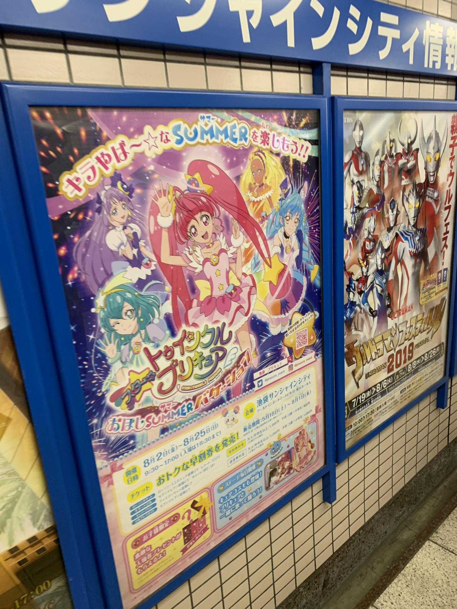 スター☆トゥインクルプリキュア おほしSUMMERバケーションの看板