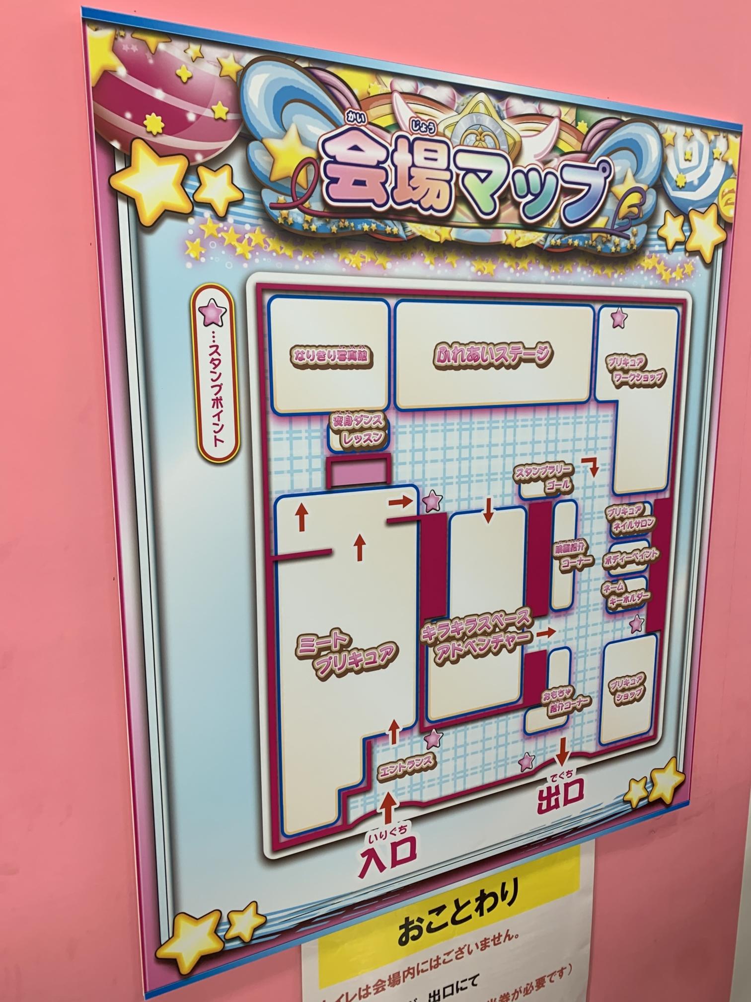 スター☆トゥインクルプリキュア おほしSUMMERバケーションの会場マップ