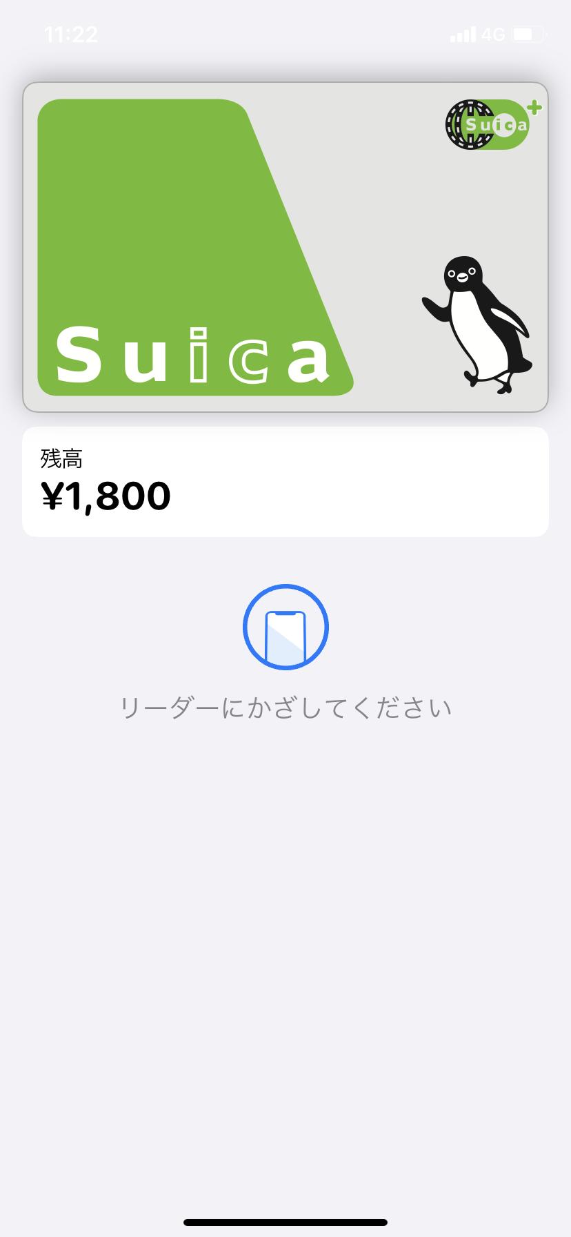 モバイルSuicaのスマホ画面