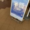 新江ノ島水族館では11月30日まで15周年感謝企画として入場料半額に割引中