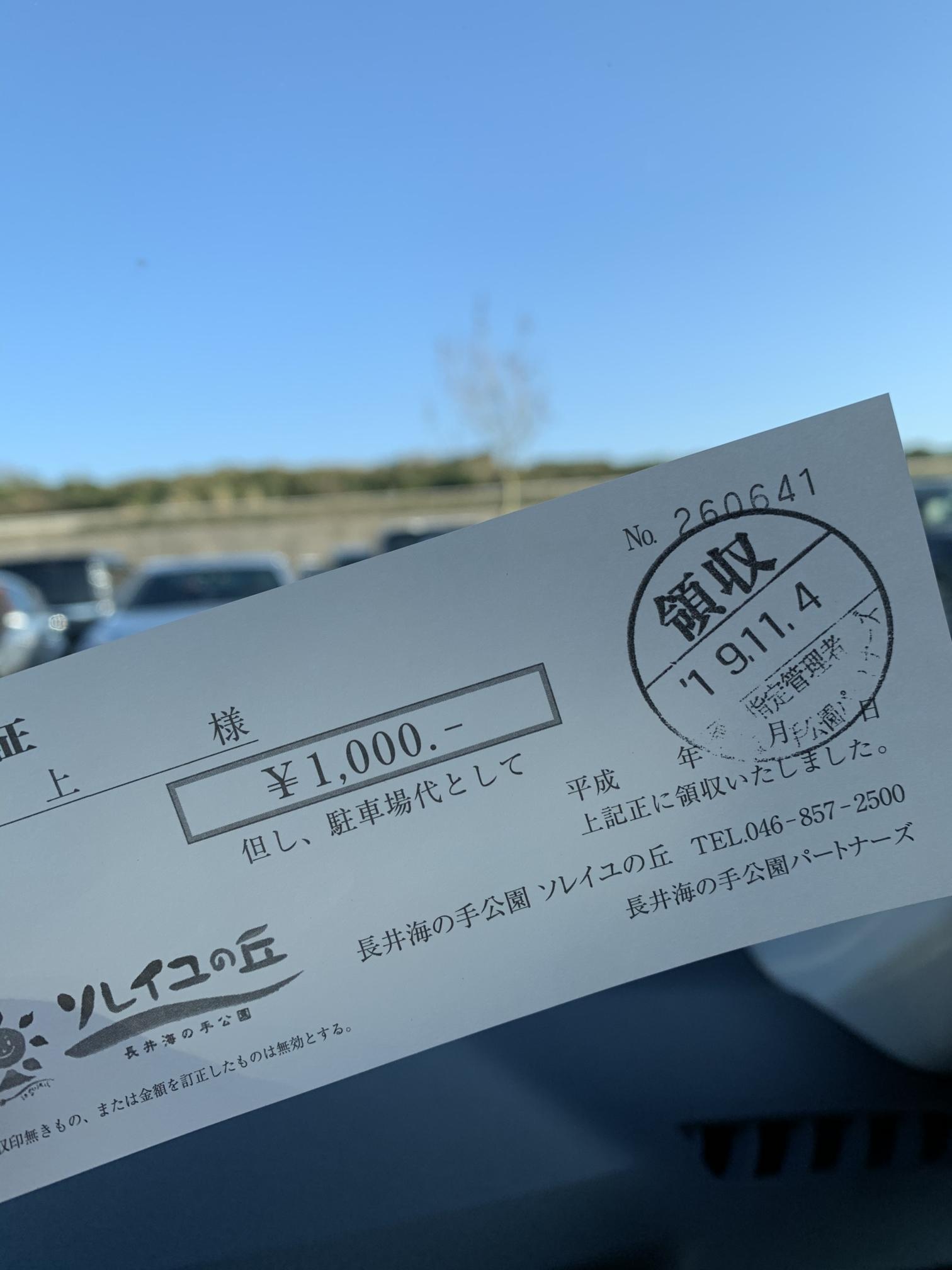 ソレイユの丘の駐車料金は1000円