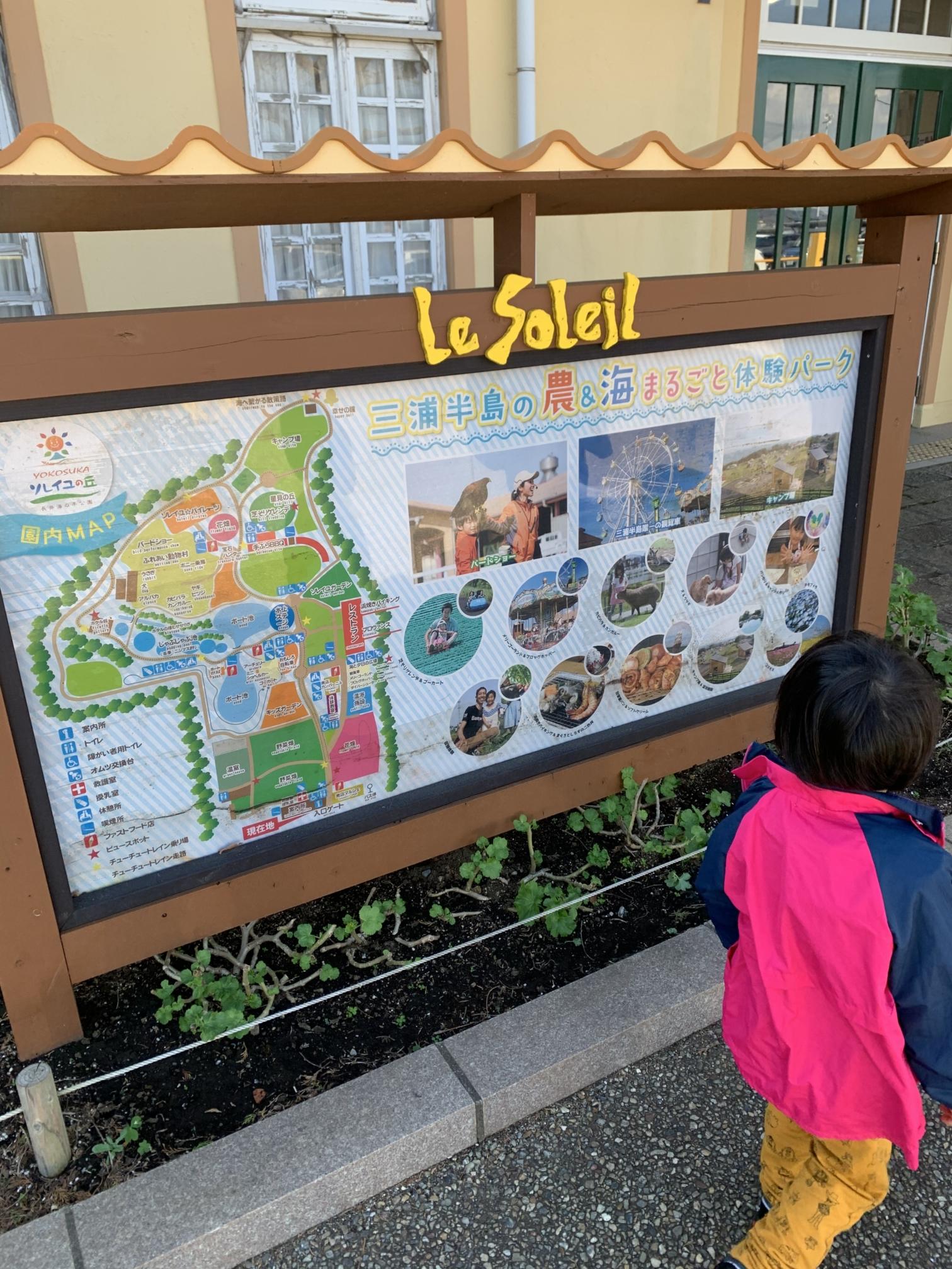 ソレイユの丘入り口の園内マップ