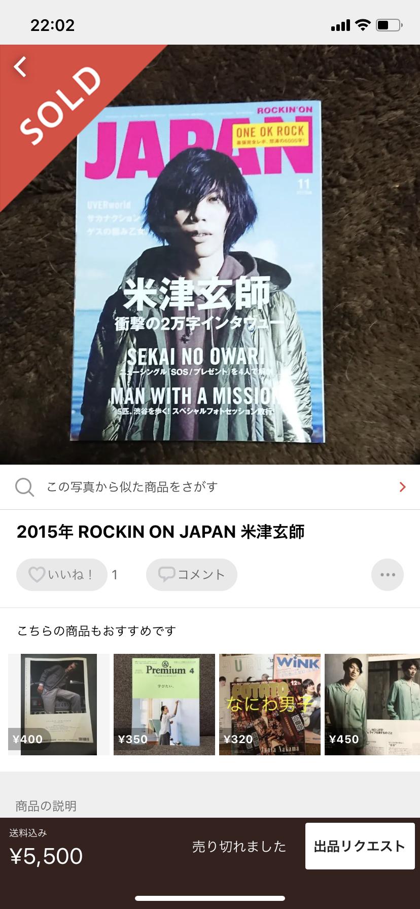 米津玄師のROCKIN' ON JAPANが5000円以上の価値になるメルカリ市場