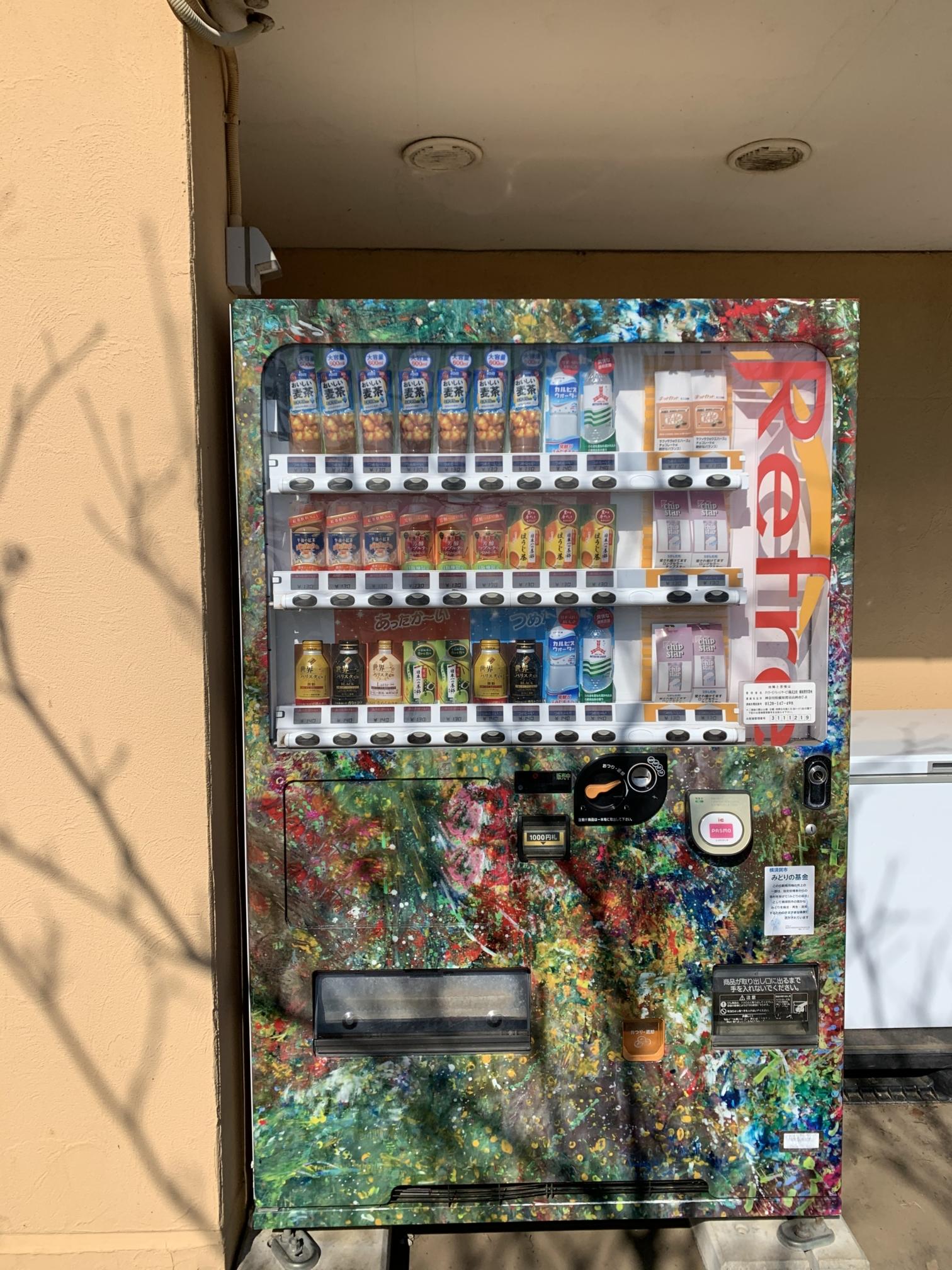ソレイユの丘にある自販機