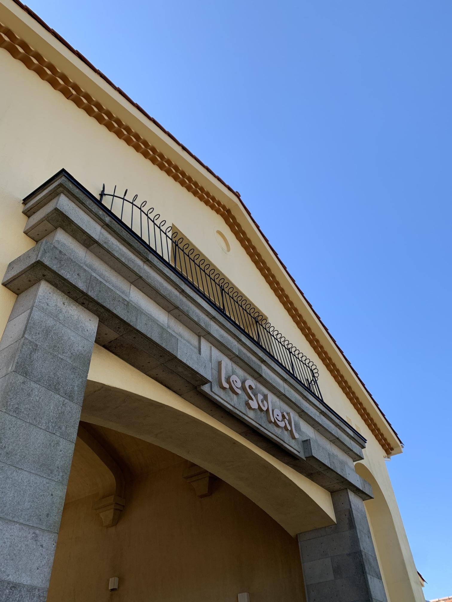 ソレイユの丘入り口(入園無料)