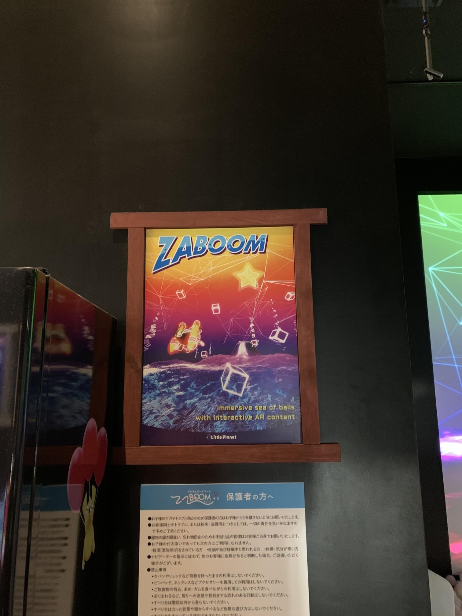 【ららぽーと横浜】リトルプラネットのデジタルボールプール【ZABOOM】
