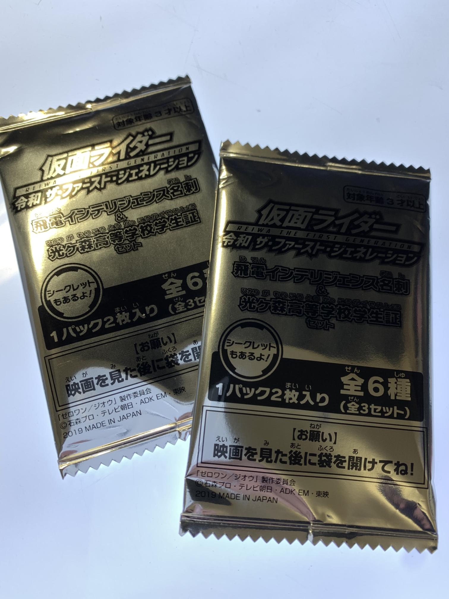 仮面ライダーセロワン【令和 ザ・ファースト・ ジェネレーション】入場者特典
