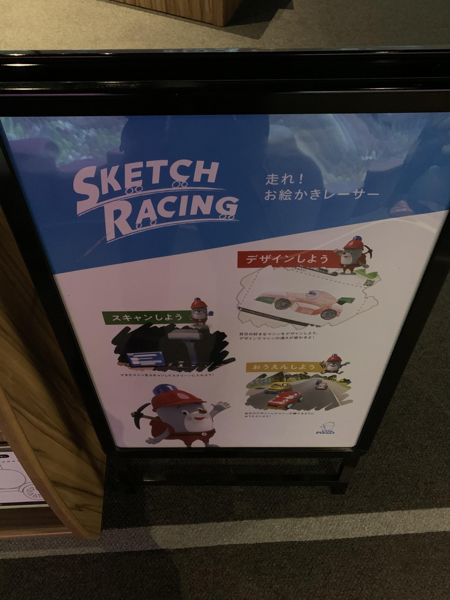 【ららぽーと横浜】リトルプラネットの【SKETCH RACING】でお絵かき3Dレーシング