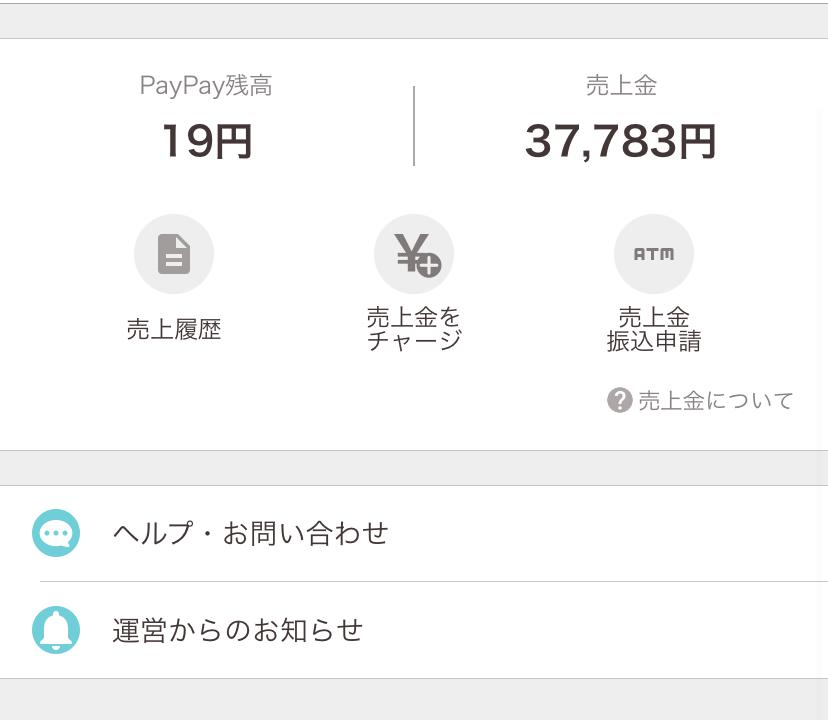 PayPayフリマの売り上げ