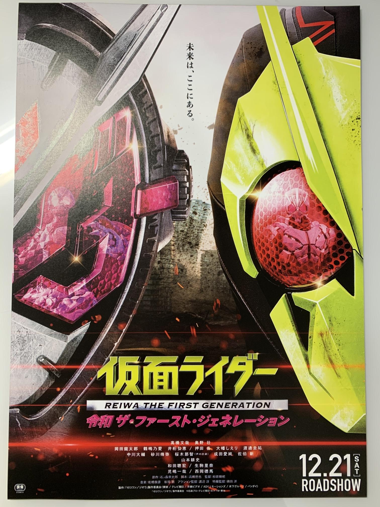 仮面ライダーセロワン【令和 ザ・ファースト・ ジェネレーション】フライヤーオモテ