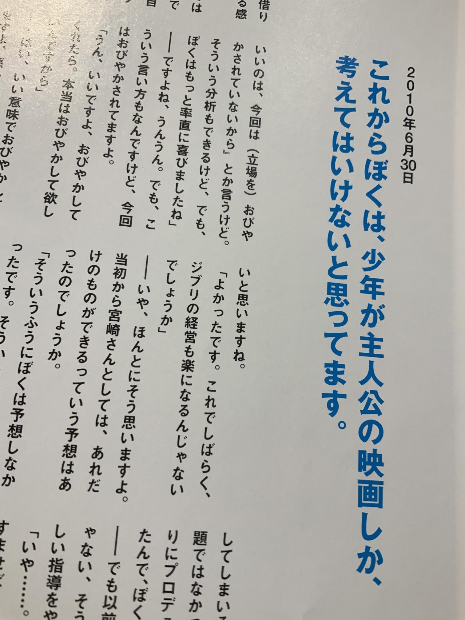 宮崎駿インタビュー雑誌2010年6月30日のCUTにて
