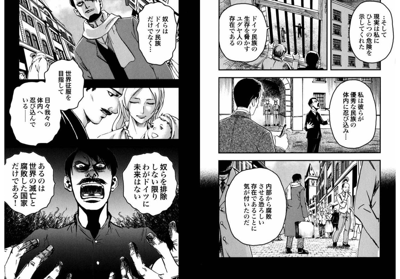 漫画で読破【わが闘争】のヒトラー